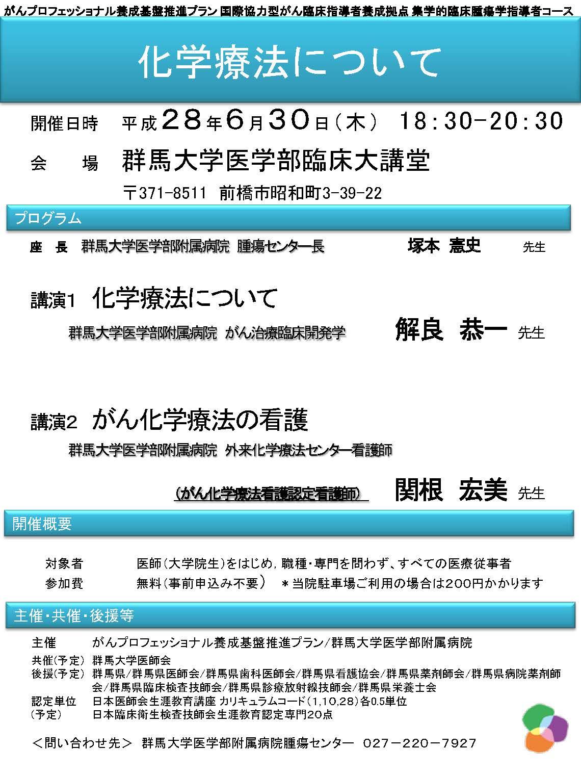 H27.11.12がん研修会ポスター画像(化学療法)