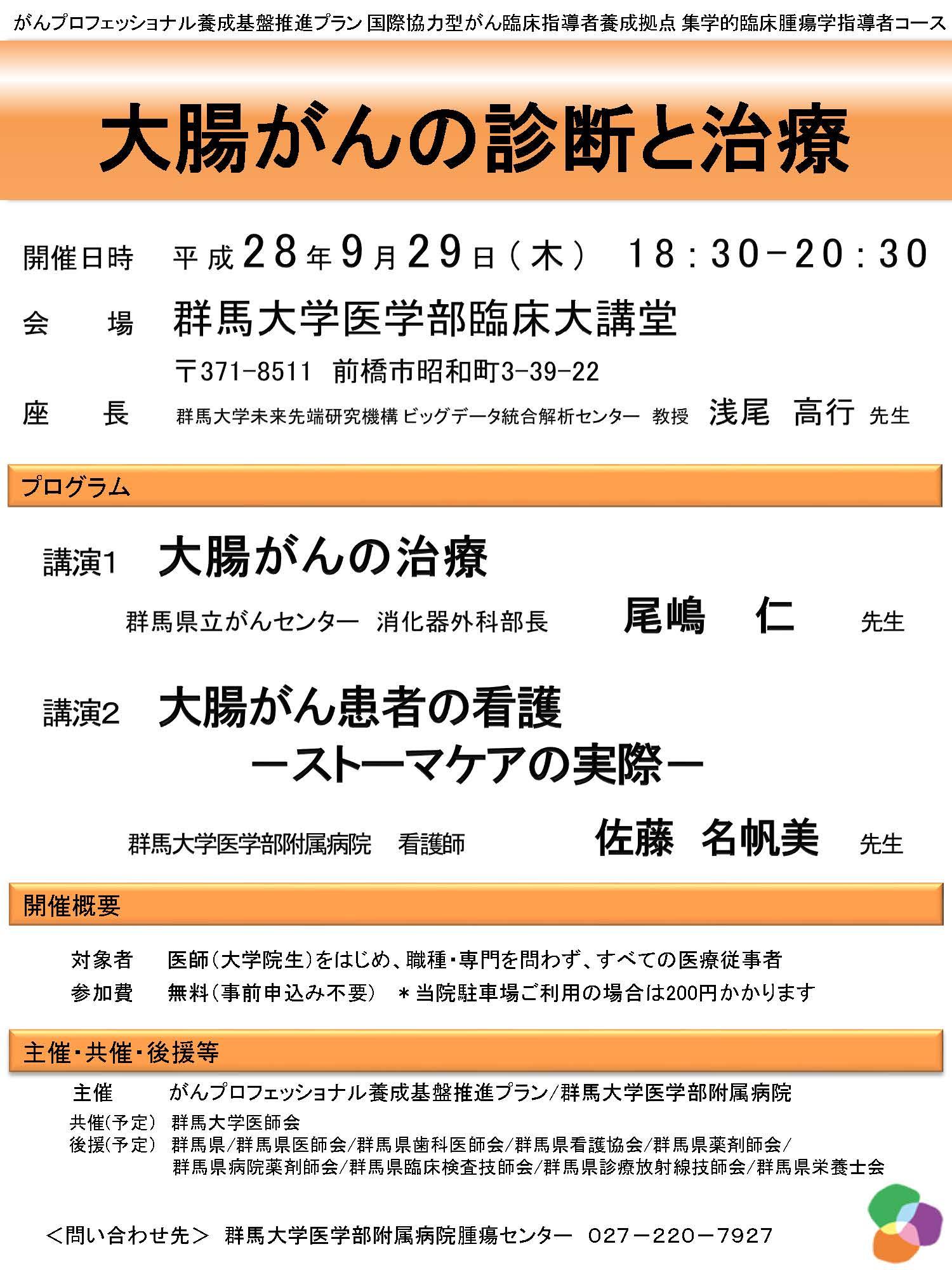 H28.9.29ポスター(大腸がん)