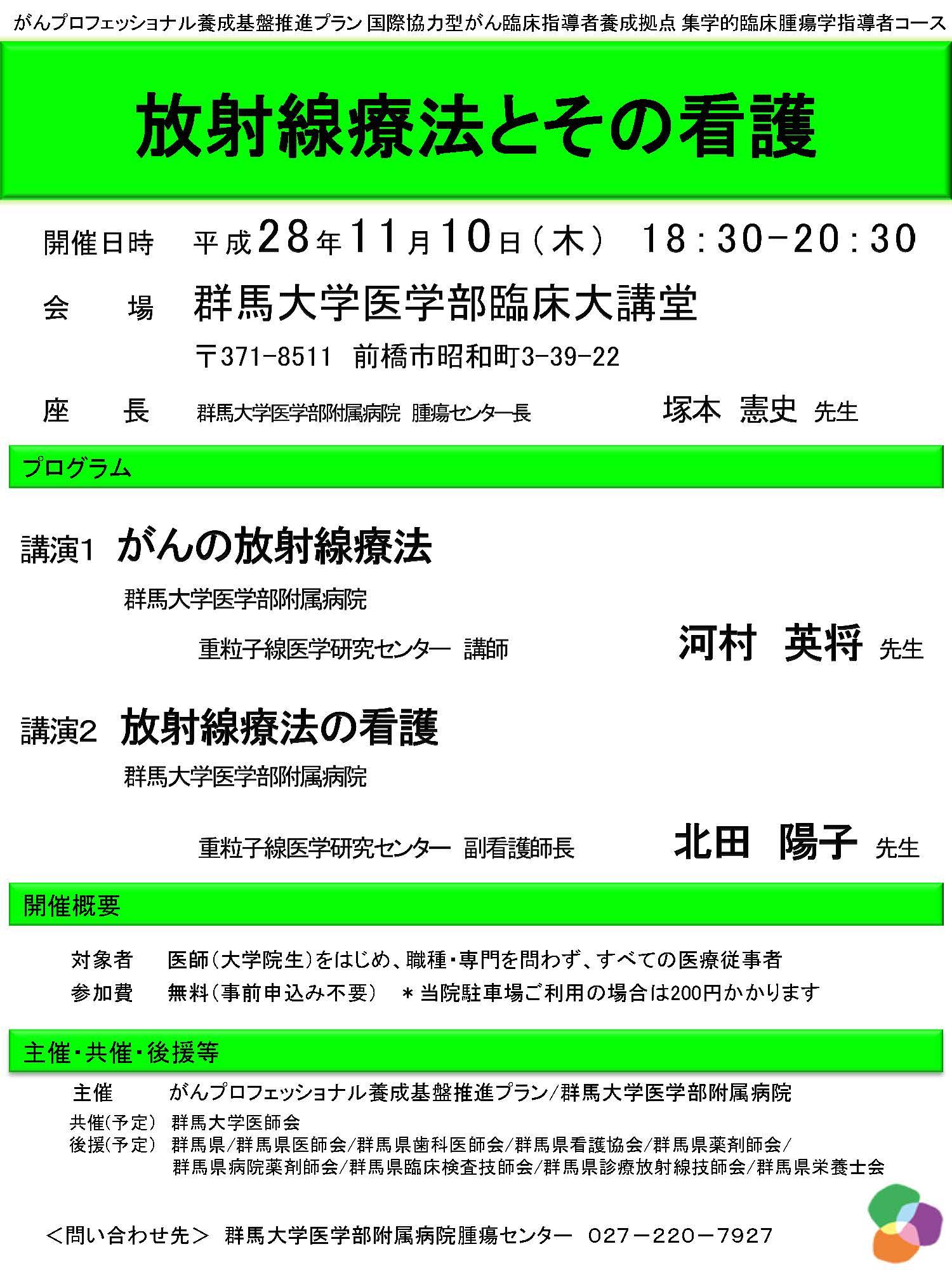 H28.11.10ポスター(放射線療法)