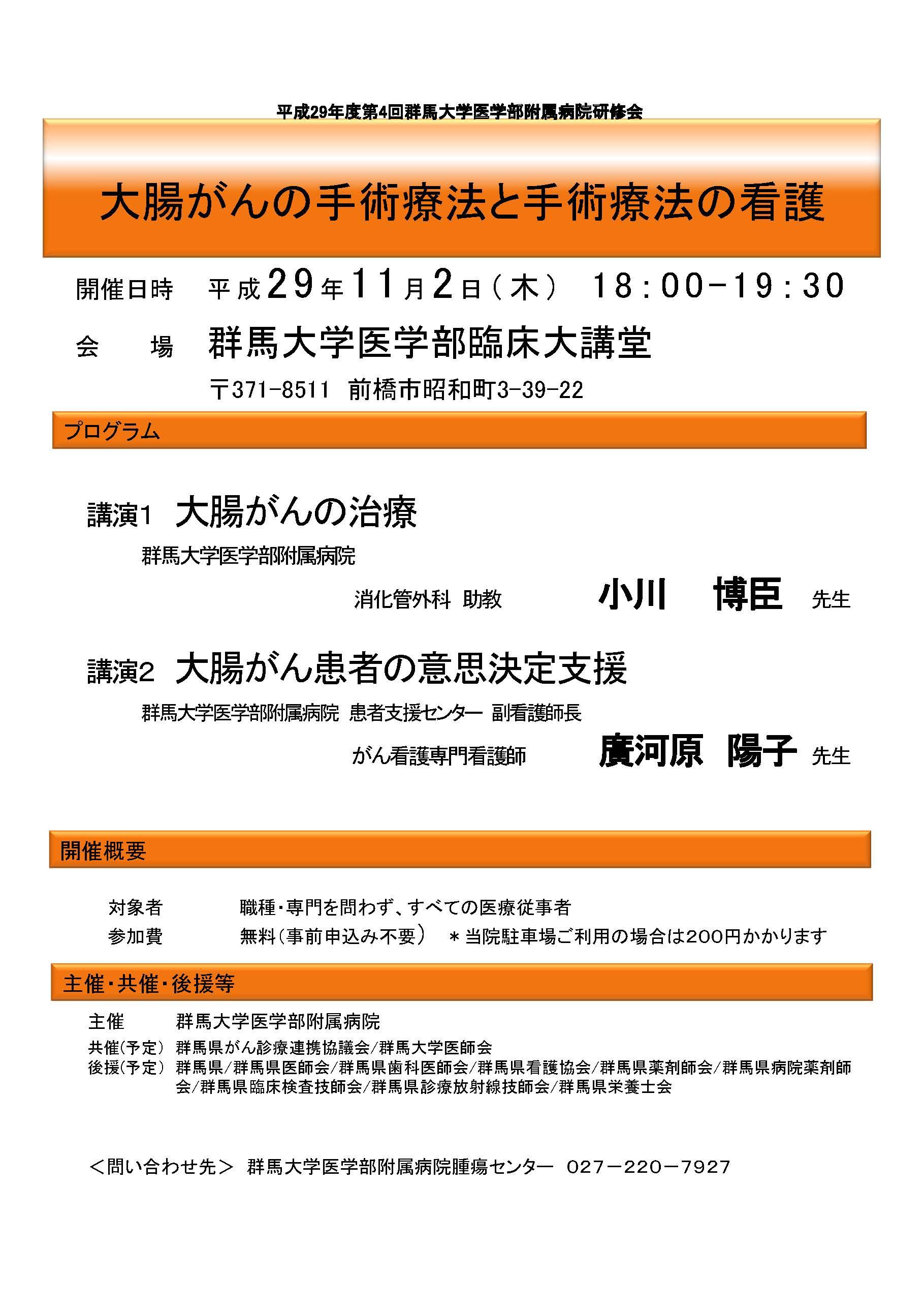 H29.11ポスター(大腸がん)
