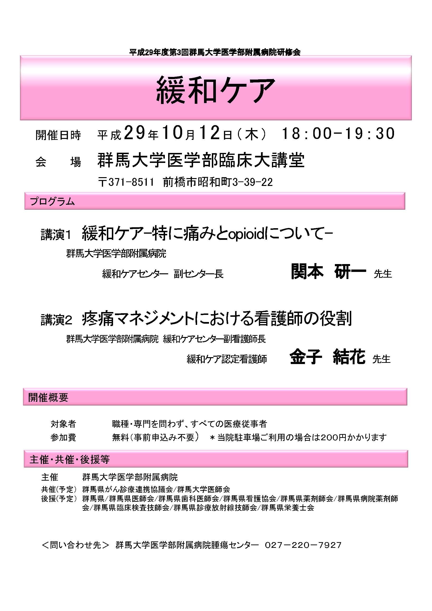 H29.10ポスター(緩和ケア)