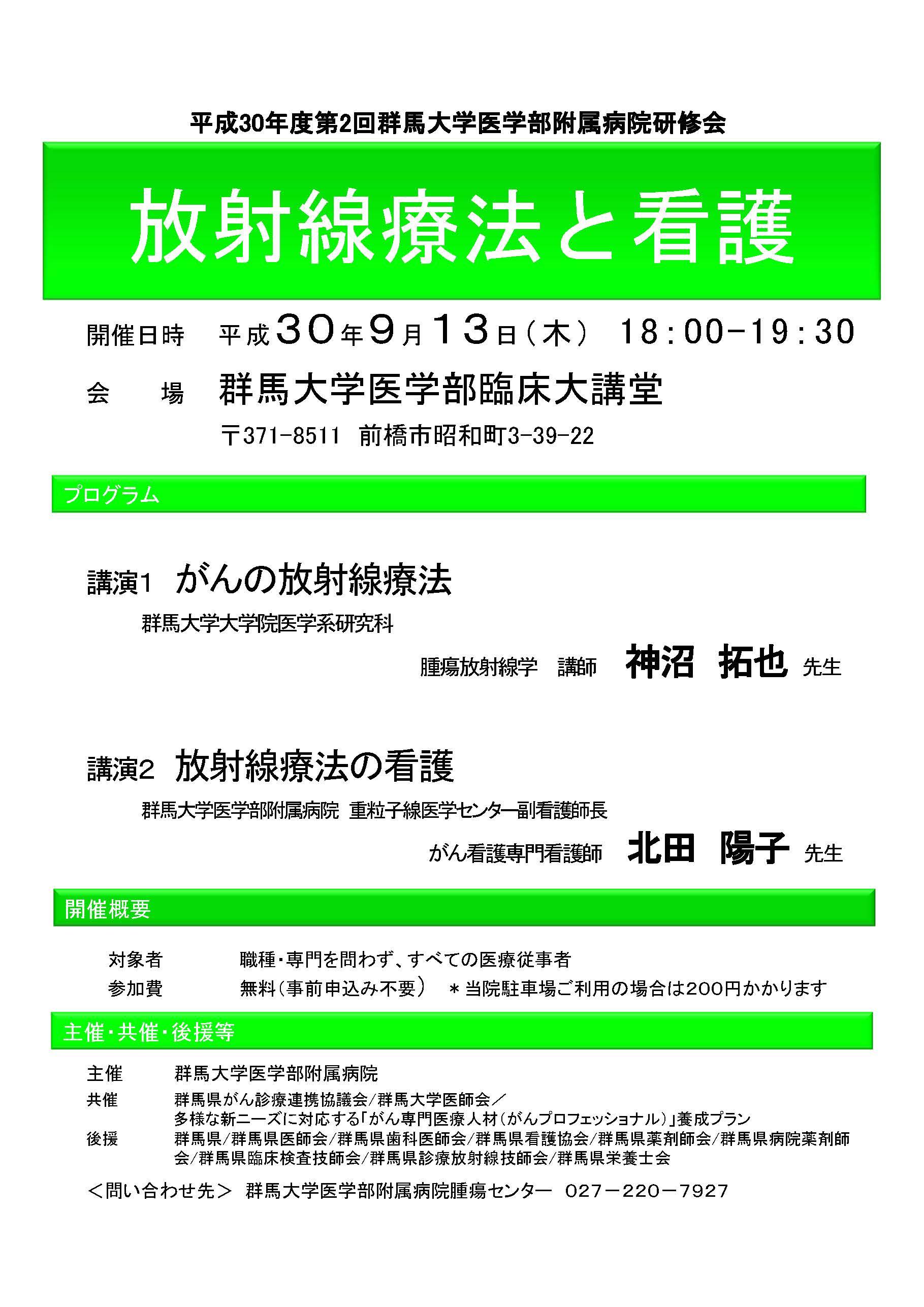 H30.9.13ポスター(放射線療法)