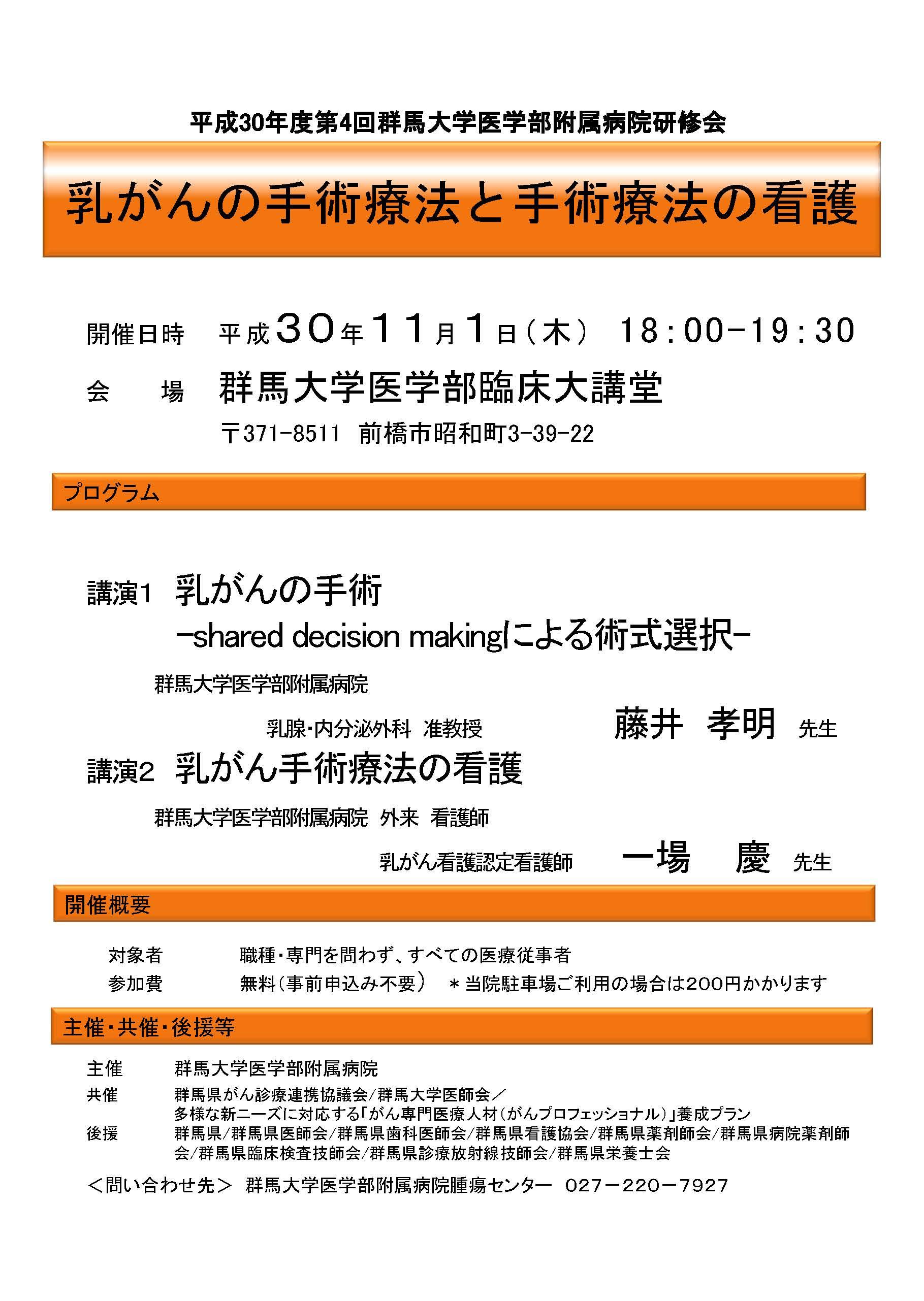 H30.11.01ポスター(乳がんの手術療法と手術療法の看護)