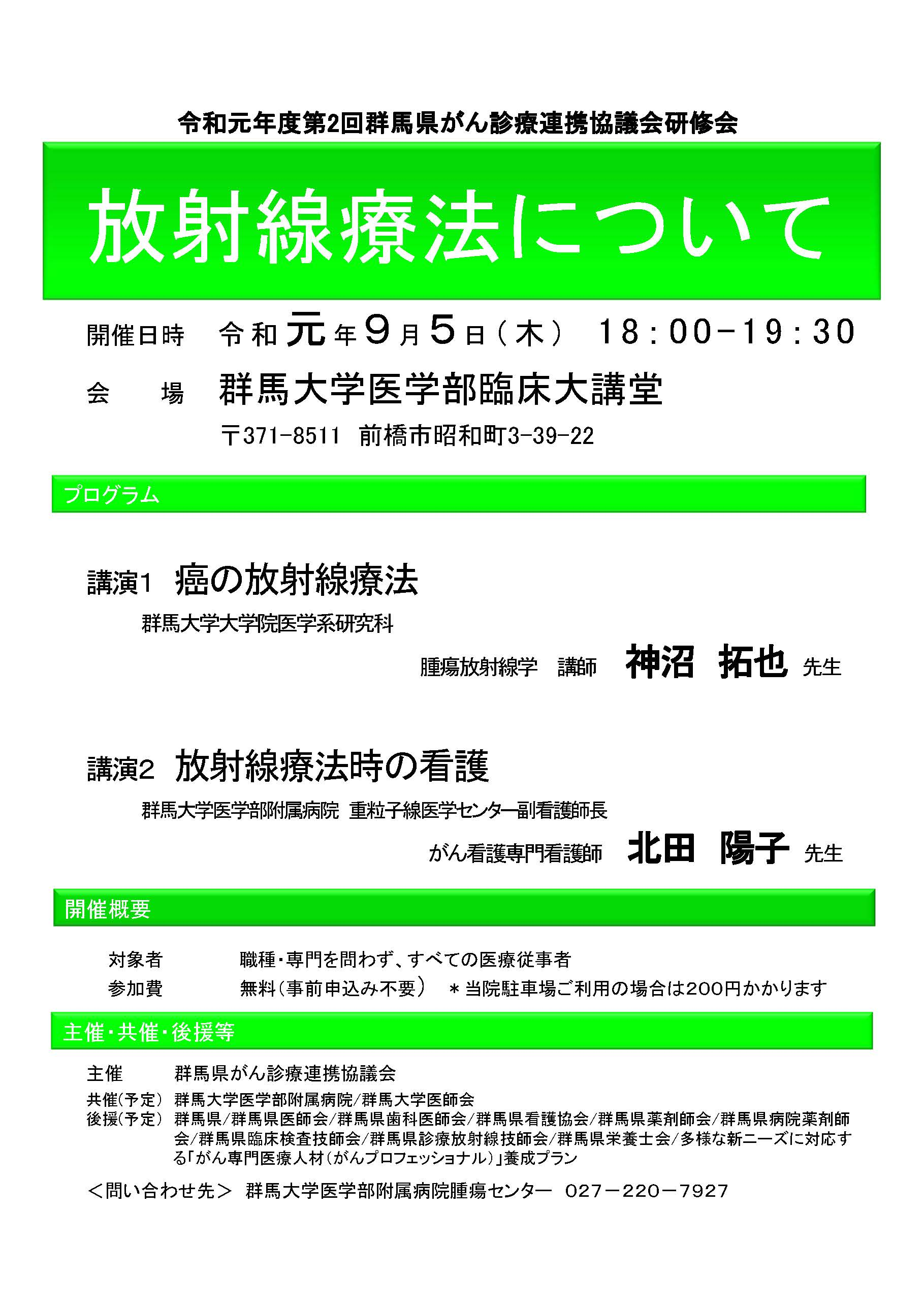 R01.09.05ポスター(放射線療法)