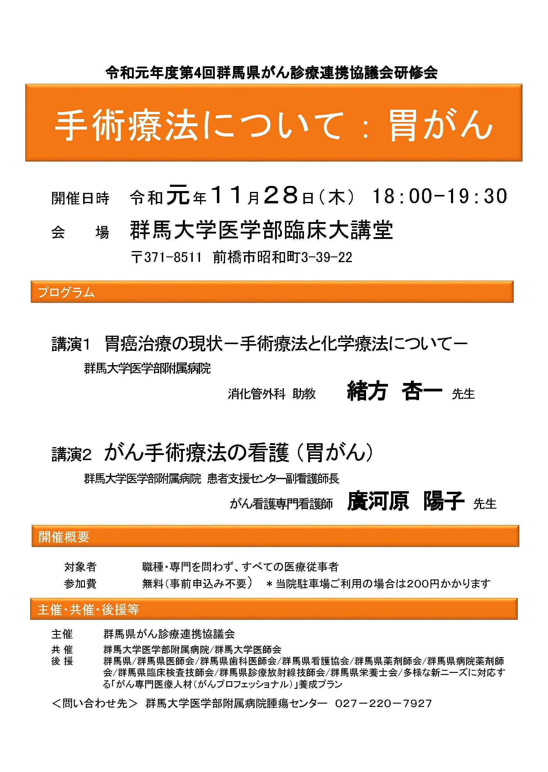 R01.11.28ポスター(手術療法:胃がん)