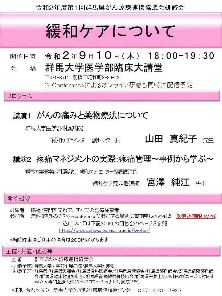 R02.9.10ポスター(緩和ケア)